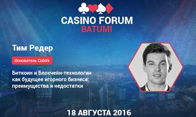 батуми казино форум
