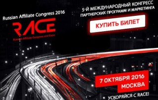 Russian Affiliate Congress