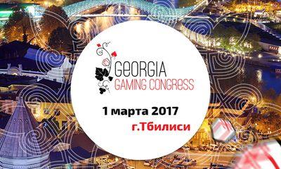 игорный конгресс в грузии