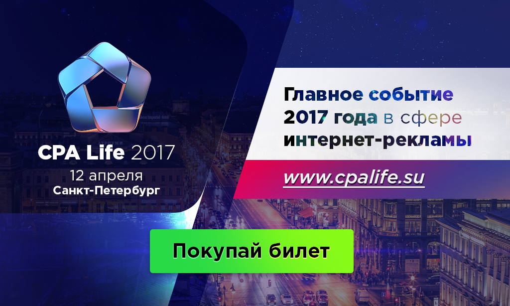 CPA Life 2017