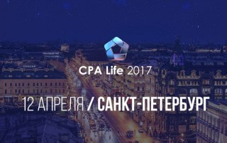CPA Life 2017